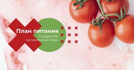 Ripe cherry tomatoes Facebook AD – шаблон для дизайна