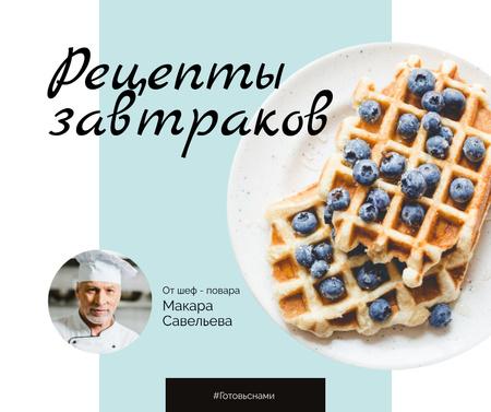 Breakfast Recipe Ad with Tasty Waffle Facebook – шаблон для дизайна