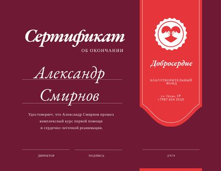 Medical Program Completion in red Certificate – шаблон для дизайна