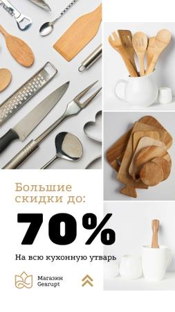 Kitchenware Ad Wooden Utensils Set Instagram Story – шаблон для дизайна