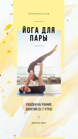 Couple practicing yoga Instagram Story – шаблон для дизайна