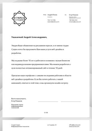 Design Agency official offer Letterhead – шаблон для дизайна