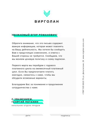 Business Company changes notification Letterhead – шаблон для дизайна
