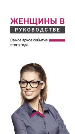 Business Event Announcement Smiling Businesswoman Instagram Story – шаблон для дизайна