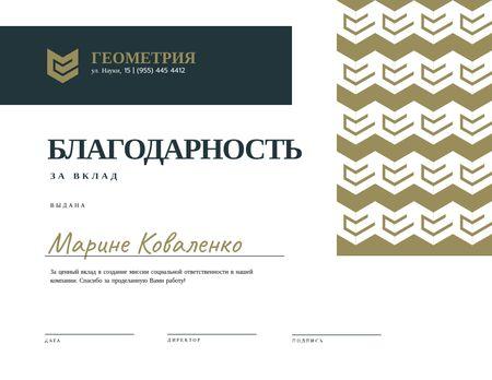 Corporate Contribution Award in golden Certificate – шаблон для дизайна