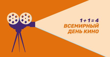 Cinema Day Offer with Film Projector Facebook AD – шаблон для дизайна