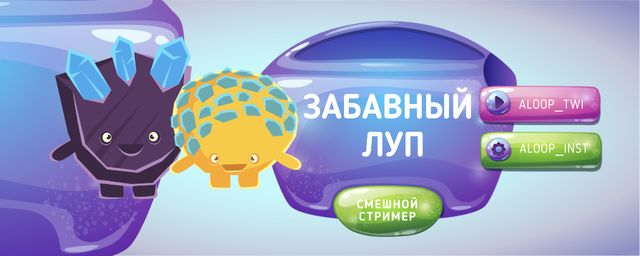 Funny Streamer Ad with Cute Aliens Twitch Profile Banner – шаблон для дизайна
