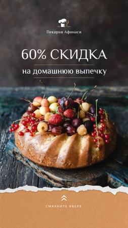 Bakery Offer Sweet Pie with Berries Instagram Story – шаблон для дизайна