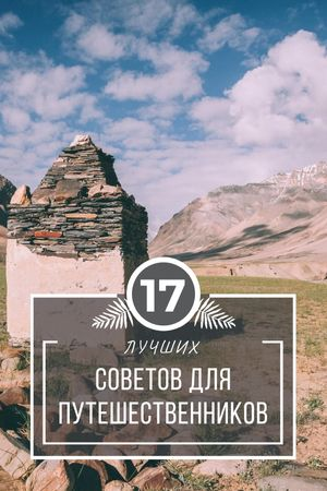 Travel Tips Stones Pillar in Mountains Tumblr – шаблон для дизайна