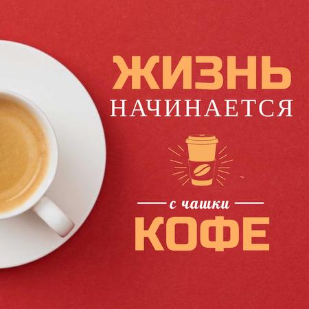 Cup of Coffee on Red table Animated Post – шаблон для дизайна
