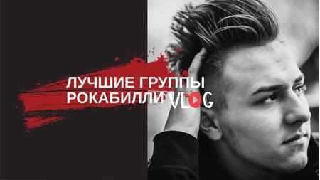 Young Man with Stylish Hairstyle Youtube – шаблон для дизайна