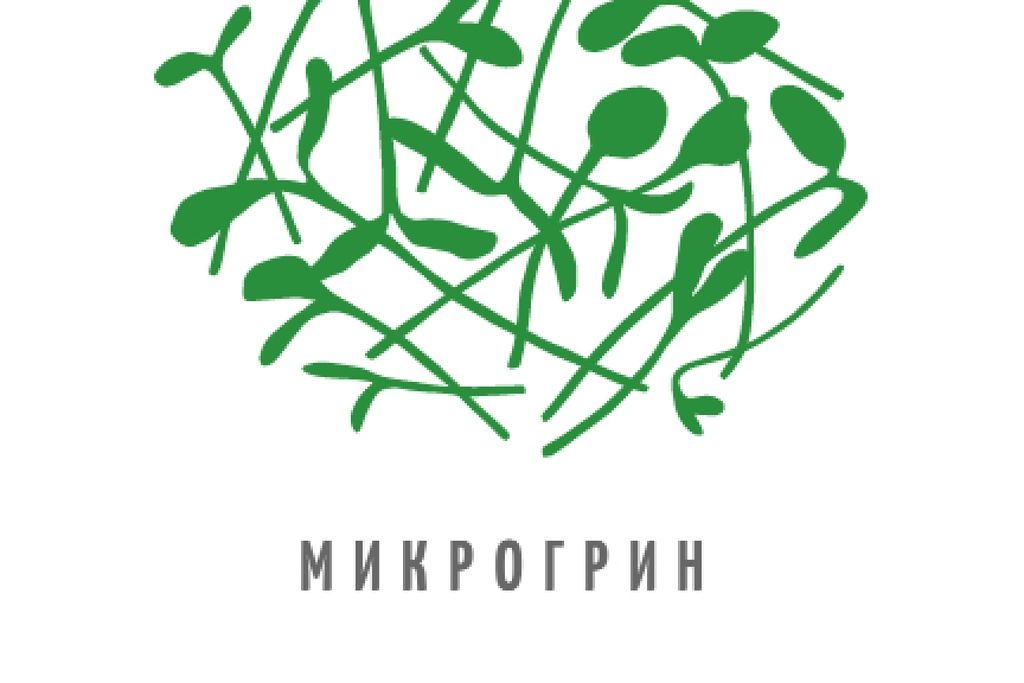Dried herbs ad with Green leaves Label – шаблон для дизайна