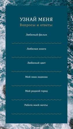 Form Get to Know me in Sea background Instagram Story – шаблон для дизайна