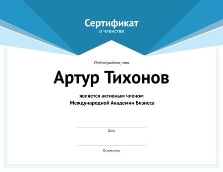 Business Academy Membership confirmation in blue Certificate – шаблон для дизайна