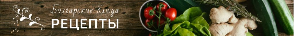 Meal Recipe Vegetables on Table Leaderboard – шаблон для дизайна