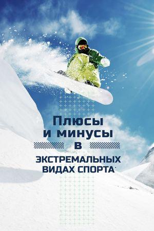 Man Riding Snowboard in Snowy Mountains Tumblr – шаблон для дизайна