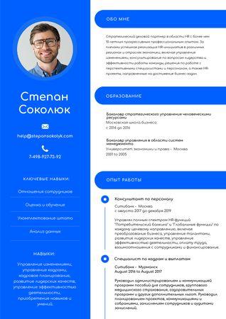 HR Advisor skills and experience Resume – шаблон для дизайна