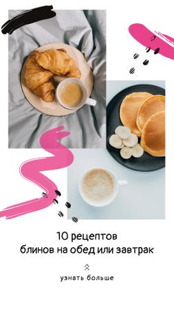Pancakes Recipes Ad for Lunch and Brunch Instagram Story – шаблон для дизайна