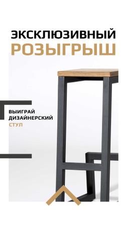 Furniture Offer with Modern Chair Instagram Story – шаблон для дизайна