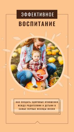 Mother with Her Daughter with Pumpkins in Autumn Instagram Video Story – шаблон для дизайна