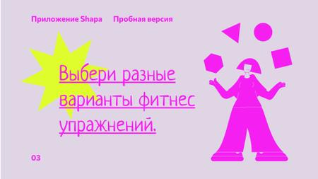 Fitness App promotion with Woman juggling FB event cover – шаблон для дизайна