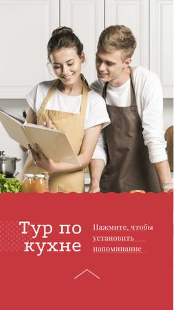 Kitchen Tour Ad with Couple Instagram Story – шаблон для дизайна