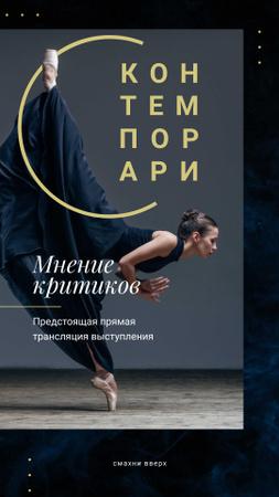 Passionate professional dancer Instagram Story – шаблон для дизайна