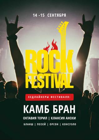 Rock Festival with Cheerful Crowd Poster – шаблон для дизайна