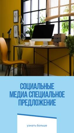 Social Media Day Offer with Cozy Workplace Instagram Story – шаблон для дизайна