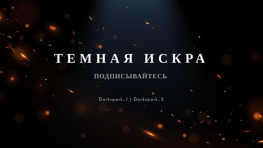 Streaming Channel Ad with Golden glares on dark Twitch Offline Banner – шаблон для дизайна