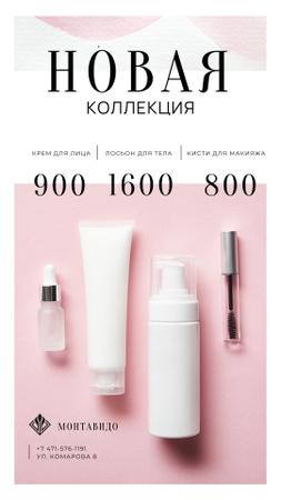 Cosmetics Ad Skincare Products Jars Instagram Story – шаблон для дизайна