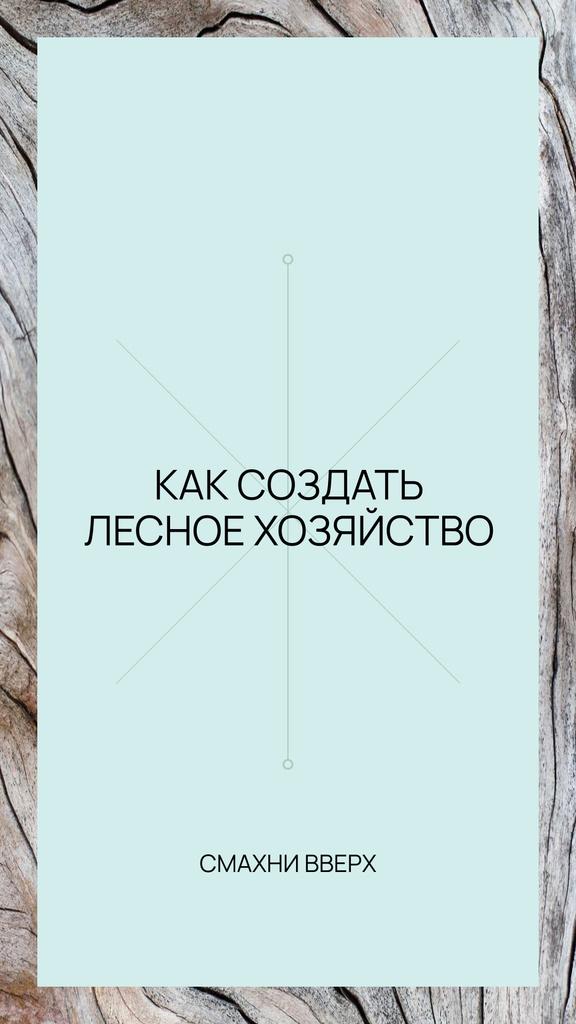 Design template by VistaCreate Instagram Story – шаблон для дизайна