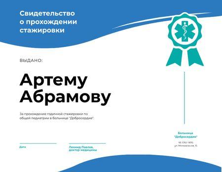 Medical Program Internship in blue Certificate – шаблон для дизайна