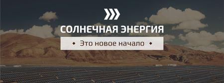 Energy Solar Panels in Desert Facebook cover – шаблон для дизайна