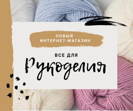 New Online Store for Needlework Facebook – шаблон для дизайна