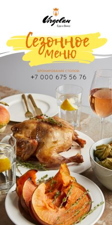 Seasonal Menu Ad Chicken and Pumpkin Graphic – шаблон для дизайна