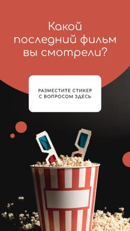 Movie question form with Popcorn and glasses Instagram Story – шаблон для дизайна