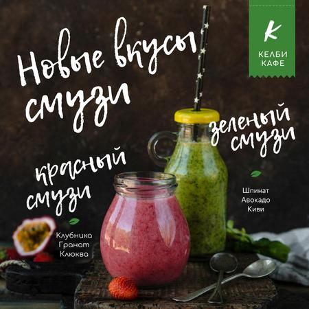 Healthy Nutrition Offer with Smoothie Bottles Instagram – шаблон для дизайна