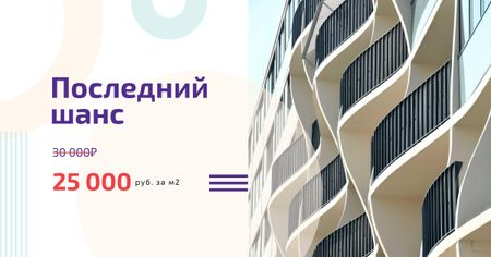 Real Estate Offer Building White Facade Facebook AD – шаблон для дизайна