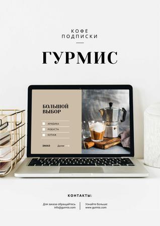 Coffee Subscription service on laptop Poster – шаблон для дизайна