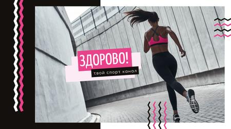Girl running in city Youtube – шаблон для дизайна