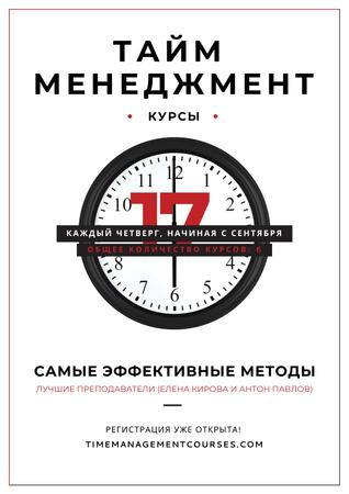 Time management courses Poster – шаблон для дизайна