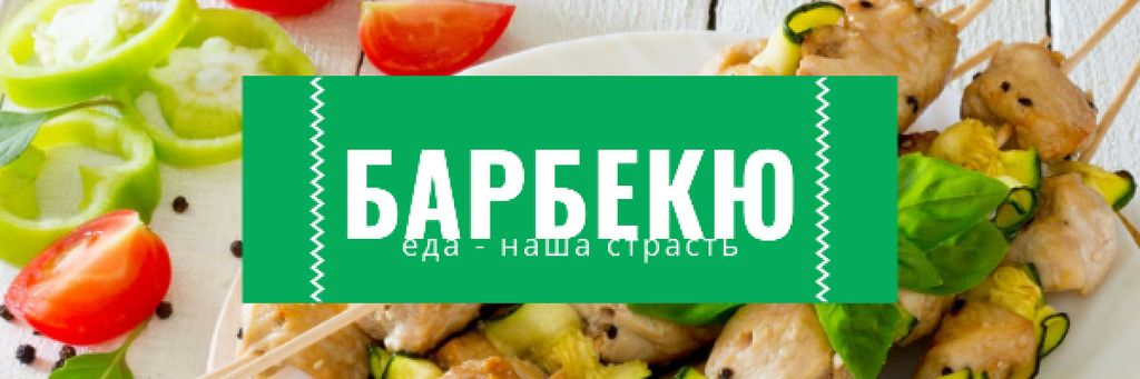 BBQ Food Offer with Grilled Chicken on Skewers Email header – шаблон для дизайна