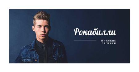 Man with rockabilly hairstyle Facebook AD – шаблон для дизайна