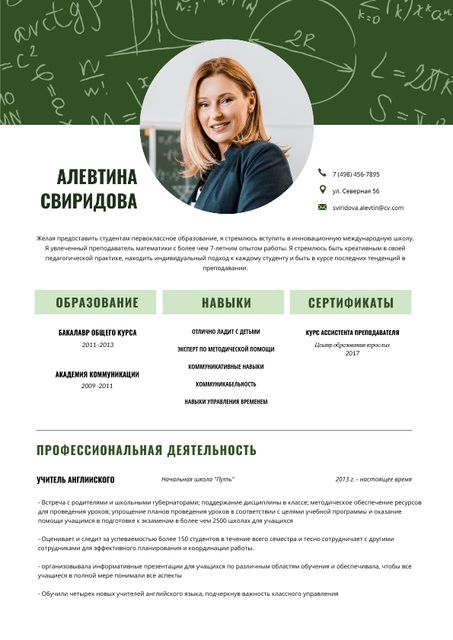 English Teacher professional skills and experience Resume – шаблон для дизайна