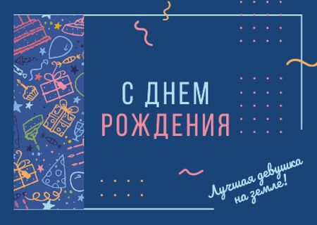 Birthday celebration Invitation Card – шаблон для дизайна
