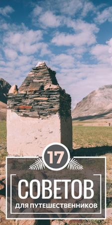 Travel Tips Stones Pillar in Mountains Graphic – шаблон для дизайна