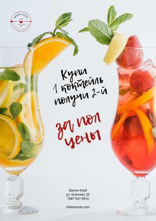 Half Price Offer with Cocktails in Glasses Poster – шаблон для дизайна