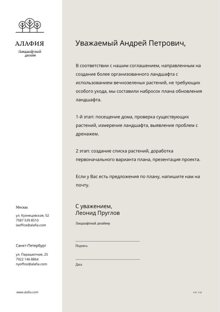 Landscape Design Agency agreement Letterhead – шаблон для дизайна