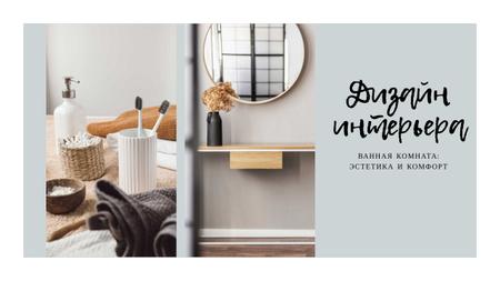 Design Studio ad with Bathroom interior Youtube Thumbnail – шаблон для дизайна
